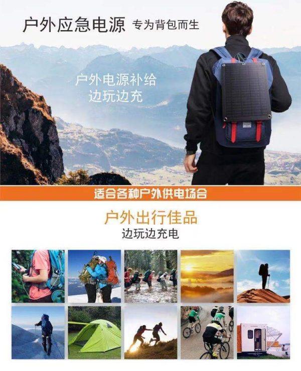 SM-704 Solar Backpack